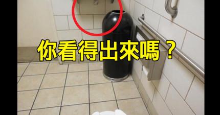 當你在廁所時,請注意這個形狀的東西,因為這個女生就立刻報警!