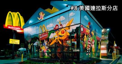 10家比博物館更美的「世界各地最有特色麥當勞」