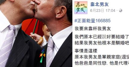 男友爸是同性戀,準新娘要求「聘金加倍」拒絕「2個爸爸」參加婚禮!她:很過分嗎?