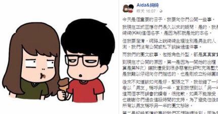 知名插畫家「Aida&綺綺」公開出櫃「我們是2個女孩」,爺爺緊牽手給支持「逼哭60萬粉絲!」