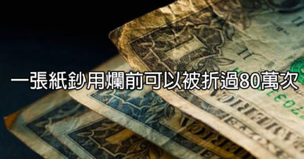 19個滿腦子$$的人可能也不知道的「美國摳摳真相」,北韓是假美鈔的最大輸出國!