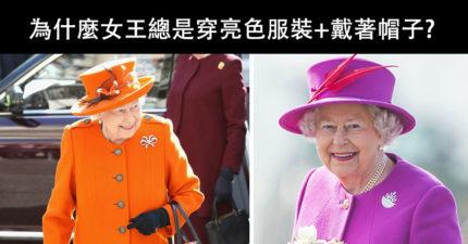 貴族真難當!12個皇室成員必須要遵守的「服裝穿搭規則」!一定要隨身攜帶黑色套裝,因為...