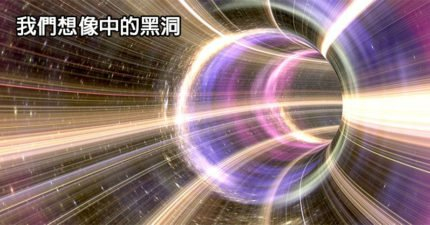 黑洞真的是黑的?天文學家終拍到「史上第一張黑洞照」!