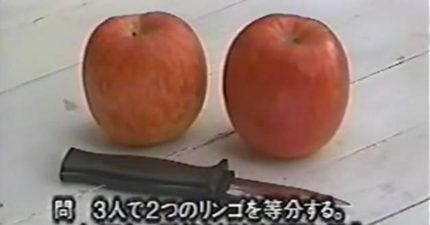 這題「如何一刀分2顆蘋果給3人」帶出人性深處的險惡