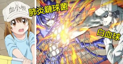 日本腦洞大開《細胞擬人化》動畫爆紅 「帥哥白血球VS細菌」超炫戰鬥讓你生物學100分!