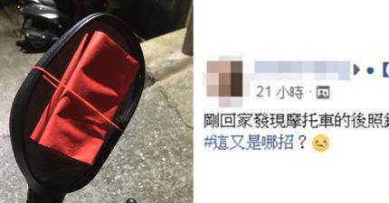 她牽車發現「後照鏡綁紅包」 歡天喜地想拆下來...網友爆吼:母湯!