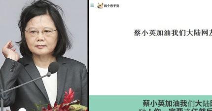 民進黨官網改名「媽個巴子黨」 駭客告白:蔡小英加油大陸網友愛你麼麼噠~
