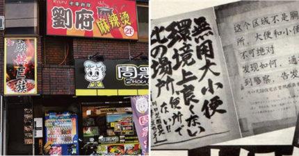 比病毒還狂!中國人入侵日本美食陣地 走後門偷賣狗肉...日人崩潰:滾~