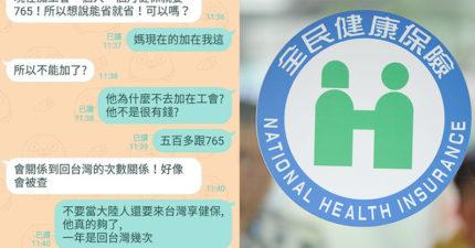 台灣健保超屌!渣父找小三定居大陸 20年後破病回頭找女兒:「可以幫爸爸加健保嗎?」