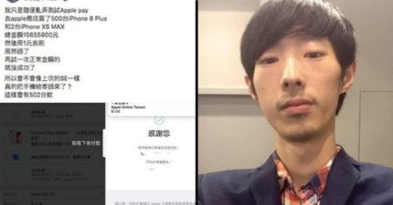 台灣天才駭客出手 張啟元破解Apple pay爽訂「502支iPhone」:$1元!