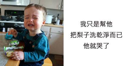 30個「為什麼哭絕對是世界上最神秘事情之一」的寶寶超奇葩崩潰原因