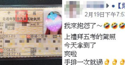 24歲媽考手排被勸「妳會後悔」霸氣1次就過 駕照上「數字158」卻讓網友嚇壞了