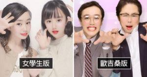 日本歐吉桑爆笑模仿「高中嫩妹網美生活」 吃熱狗太認真...網崩潰:大叔不要!