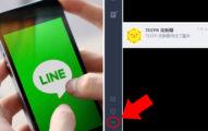 手殘常傳錯?LINE有「超貼心防手滑」隱藏功能 「3個步驟」讓你不用再收回訊息!