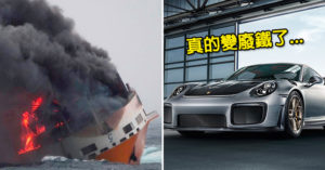 法國沿海驚現「火燒船」 全數保時捷沉入海底…業者崩潰:一台要1500萬!