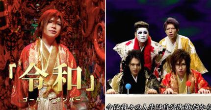 日天皇剛公布新年號「令和」 超狂樂團用2小時「光速搞定同名單曲+MV」!