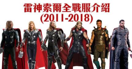 雷神索爾全戰服介紹(2011 2018)