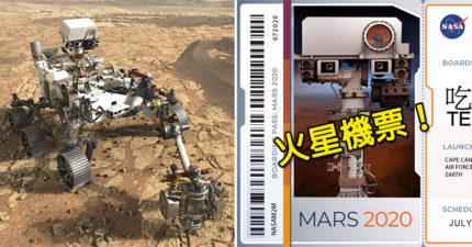 NASA推出「送上火星」免費機票活動!「超酷火星機票」讓你明年7月升空...里程數太壯觀