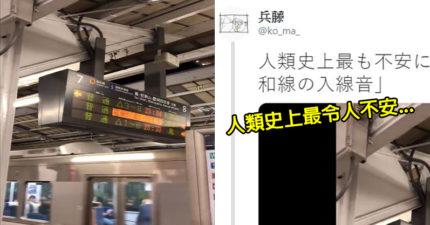 網友進地鐵站竟聽到「超靈異音樂」迎接他 崩潰直呼:根本每天被強迫看鬼片!