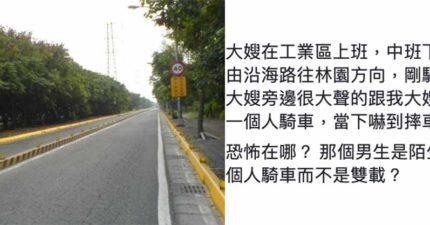 獨自騎車被陌生人提醒「後座怎麼有人?」 她嚇到慘摔...請示神明驚呆:祂才是來抓交替的