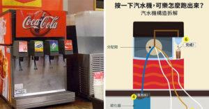 為什麽快餐店的可樂特別好喝?網揭秘「飲料機構造」秒懂 超商永遠學不會這招!