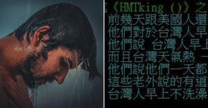 老外超疑惑「為什麼台灣人早上不洗澡?」 他提出超神「國際時間論」被推爆:突破盲點!