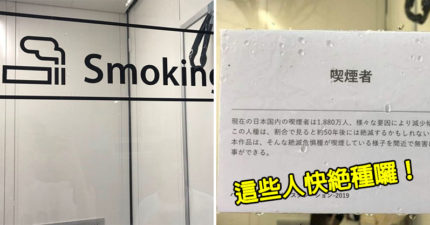 他捕捉吸菸室外貼著「中肯小紙條」 超靠北「打臉內容」驚呆萬人:絕對不想再抽