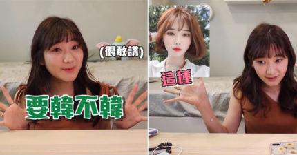 網紅分享台灣妹「要韓不韓」的4大原因 打扮「太用力」害妳變超台!