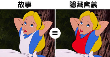 只有大人看得懂!7個《愛麗絲夢游仙境》隱藏的「秘密真相」 愛麗絲其實是在影射夏娃?