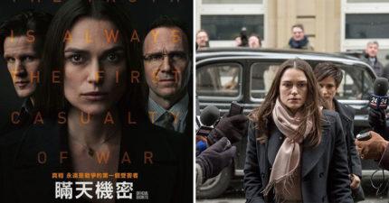 影評/《瞞天機密》改編英國「最大間諜案」 面對政府骯髒手段...你選擇哪邊?