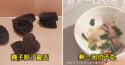 日本太太公開20張「老公邋遢日常」的照片 人妻們讚爆:垃圾永遠都丟在「桶子外面」!