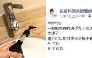 還在稀釋洗碗精?皮膚科醫師親揭「恐怖真相」警告:小心變腐壞