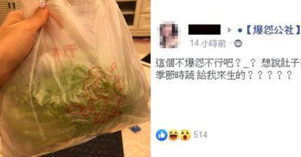 她半夜肚子餓…點了「季節時蔬」填肚子 結果外送員一到:竟然是生的?