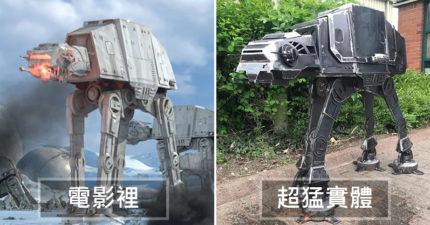 把「星際大戰裝甲獸」變烤肉架 設計師掀開「它的盔甲」超霸氣