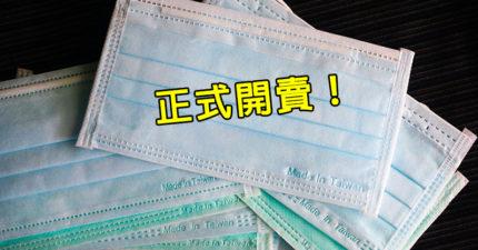 口罩解禁!超商、藥妝店公佈「販售攻略」:今天開始預購