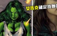 《女浩克》確定找她演!「曾獲最佳女主角」原浩克PO文認了