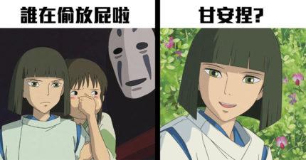 宮崎駿「第一屆迷因大賽」開跑了!網友惡搞劇照變「早餐喝大冰奶」下場