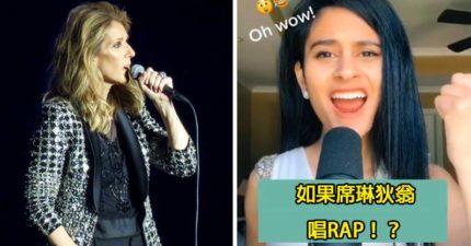 席琳狄翁唱RAP?素人歌手「神模仿唱腔爆紅」連本尊都分享
