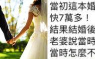 結婚14年婚紗照「看都沒看」人妻切心引共鳴:根本衣櫃地縛靈