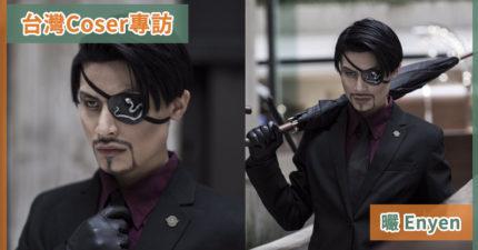 台灣最帥氣「真島」Coser 「女角VS男角」對比證明超強大演繹力|專訪