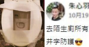 衛生紙「鋪井字」怕馬桶髒 專業網友推「排成丼」才好用