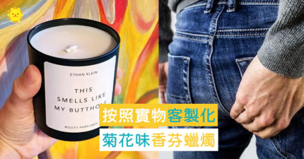 味道超還原!「菊花味香芬蠟燭」熱賣中 按照實物「客製化」多層次氣味