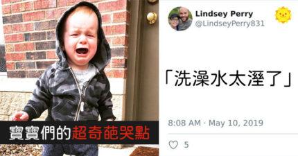 父母分享小孩「各種奇葩哭點」 「爸爸剃平頭」馬上擔心到崩潰