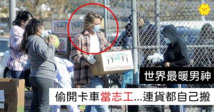 暖男小布「親自開卡車」送物資 「隱身志工群」連居民都沒發現!