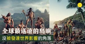 《金銀島》原型!攝影師拍攝「世界最原始部落」嘆:不要保護他們
