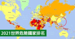 2021年「世界危險國家」排名 台灣花了3年...還是停在那!
