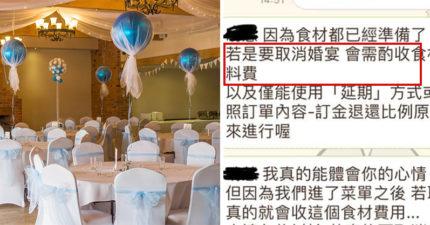 本土疫情擴大...桃園新人「3天前」取消婚宴 餐廳向兩人「索賠22萬」