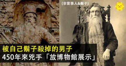 「被自己鬍子殺掉」的鎮長 450年來兇手「放博物館展示」