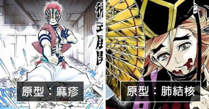 《鬼滅》日本粉絲發現「角色原型」 上弦皆是「疾病化身」最後無慘隱喻超神