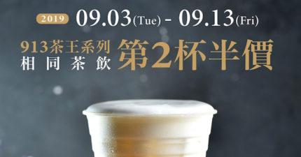 9月限定 只有11天!天仁CHAFFEE 913系列全品項第2杯半價!